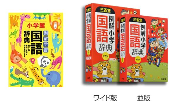 国語辞典紹介2